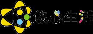 悠心生活-logo